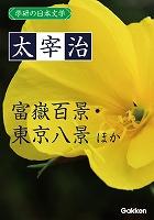 学研の日本文学 太宰治 魚服記 雀こ 待つ 富嶽百景 東京八景