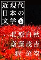 5 北原白秋 斎藤茂吉 釈 迢空