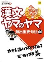 漢文ヤマのヤマ パワーアップ版