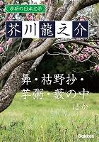 学研の日本文学 芥川龍之介 鼻 芋粥 枯野抄 藪の中 秋山図 奉教人の死