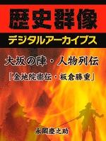 大坂の陣・人物列伝「金地院崇伝・板倉勝重」