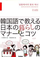 韓国語で教える 日本の暮らしのマナーとコツ