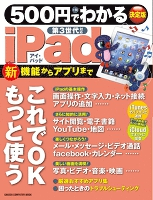 500円でわかるiPad 第3世代対応