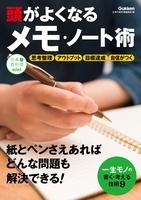 『頭がよくなるメモ・ノート術』の電子書籍
