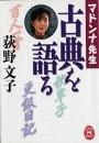 マドンナ先生 古典を語る(1)
