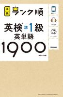 ランク順英検準1級英単語1900