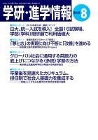 学研・進学情報2013年8月号
