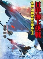日中海上決戦