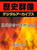 豊臣秀吉の素顔Q&A