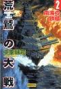 荒鷲の大戦2 南海の鉄槌