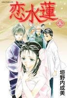 恋水蓮 5