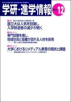 学研・進学情報2012年12月号