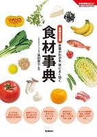 最新決定版 食材事典
