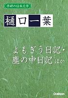 学研の日本文学 樋口一葉 よもぎうにっ記 よもぎう日記 よもぎうにっ記 塵の中 日記ちりの中 塵の中日記 塵中にっ記