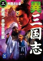 異 三国志3