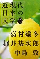 13 嘉村礒多 梶井基次郎 中島敦