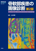 骨軟部疾患の画像診断第2版