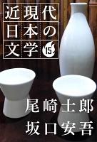 15 尾崎士郎 坂口安吾