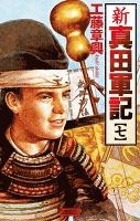 新 真田軍記 7