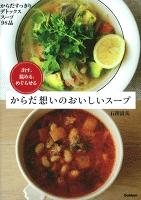 からだ想いのおいしいスープ