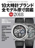 10大時計ブランド全モデル原寸図鑑2018