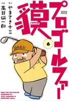 プロゴルファー貘 6