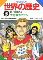 学研まんが世界の歴史5 ローマの拡大と大将軍カエサル