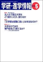 学研・進学情報2013年5月号