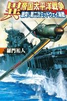 異 帝国太平洋戦争 激突!第二次ミッドウェイ海戦