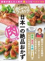 上沼恵美子のおしゃべりクッキング 日本一の絶品おかず 肉のおかず編