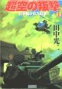 超空の叛撃 (1)引き裂かれた日本