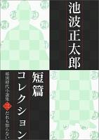 池波正太郎短編コレクション3誰も知らない