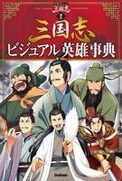 学研まんが 三国志 別巻 三国志ビジュアル英雄事典