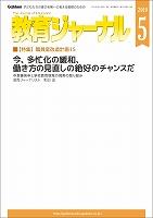 教育ジャーナル2019年5月号Lite版(第1特集)