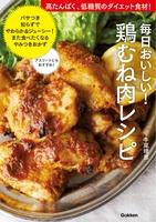 毎日おいしい!鶏むね肉レシピ