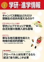 学研・進学情報2016年1月号
