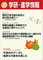 学研・進学情報2016年9月号