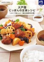 大戸屋 にっぽんの定食レシピ