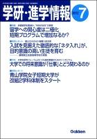 学研・進学情報2012年7月号