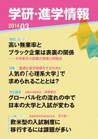 学研・進学情報2014年3月号