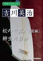 学研の日本文学 吉川英治 松のや露八(後編) 柳生月影抄