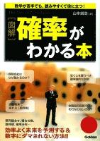 『図解 確率がわかる本』の電子書籍