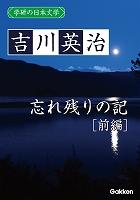 学研の日本文学 吉川英治 忘れ残りの記(前編)