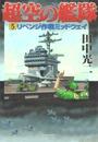 超空の艦隊 (5) リベンジ作戦ミッドウェイ