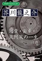 学研の日本文学 芥川龍之介 蜃気楼 河童 歯車 或阿呆の一生