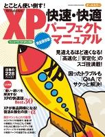 Windows XP 快速・快適 パーフェクトマニュアル