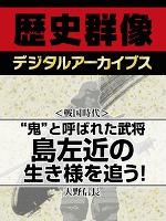 """<戦国時代>""""鬼""""と呼ばれた武将 島左近の生き様を追う!"""