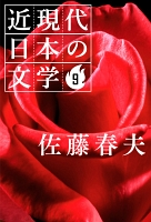 9 佐藤春夫