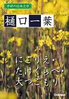学研の日本文学 樋口一葉 にごりえ たけくらべ 大つごもり