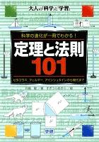 定理と法則101
